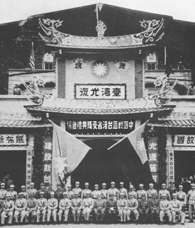 Victory celebration at Taipei City Hall, Taipei, Taiwan (Formosa), 25 Oct 1945 (Photo: public domain via Republic of China Ministry of the National Defense)