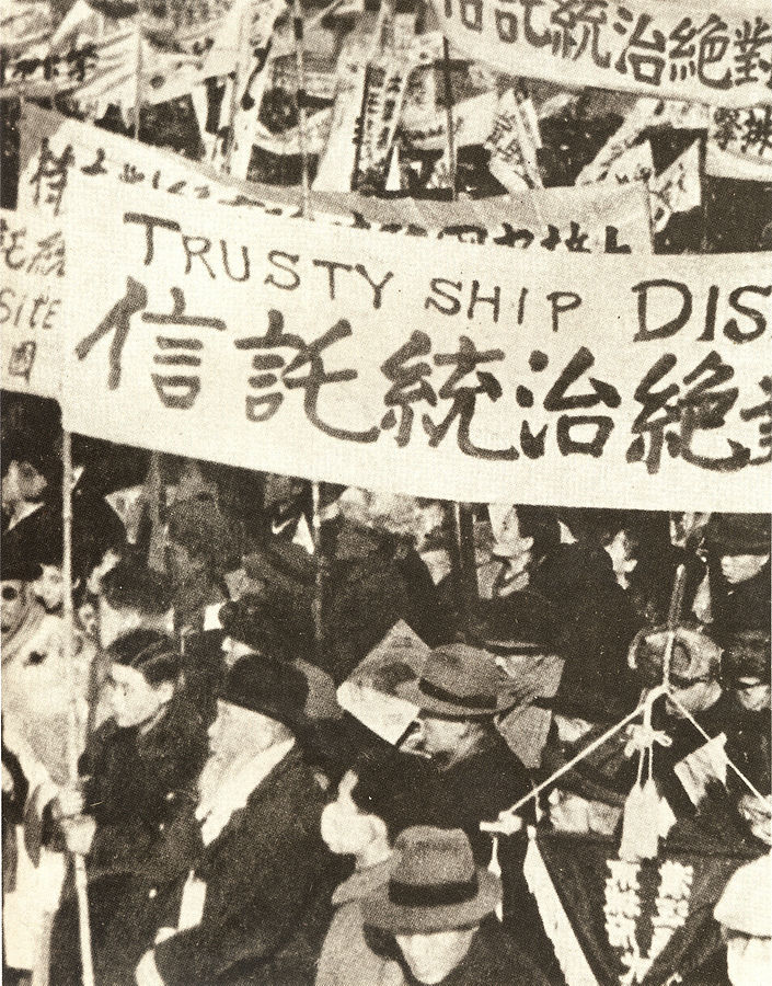 Koreans protest Allied trusteeship, December 1945 (public domain via Wikipedia)