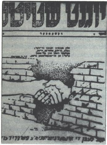 """Clandestine poster of the ŻOB during German occupation of Poland. Text reads """"All people are brothers; Yellow, brown, black, and white. Talk of peoples, colors, races; Is all a made-up story!"""" (public domain via Wikipedia)"""