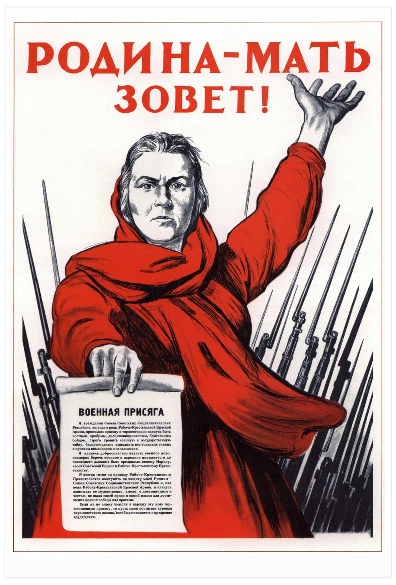 "Soviet poster stating ""Motherland Calling,"" July 1941"
